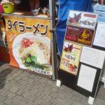 アースディ東京2015川俣シャモ2